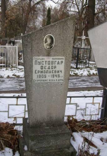 Могила Гвардии полковника Пустовгара Ф.Е.